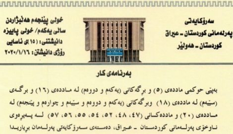 Statement from the Prime Minister concerning the Kurdistan Parliament passing the Reform Bill