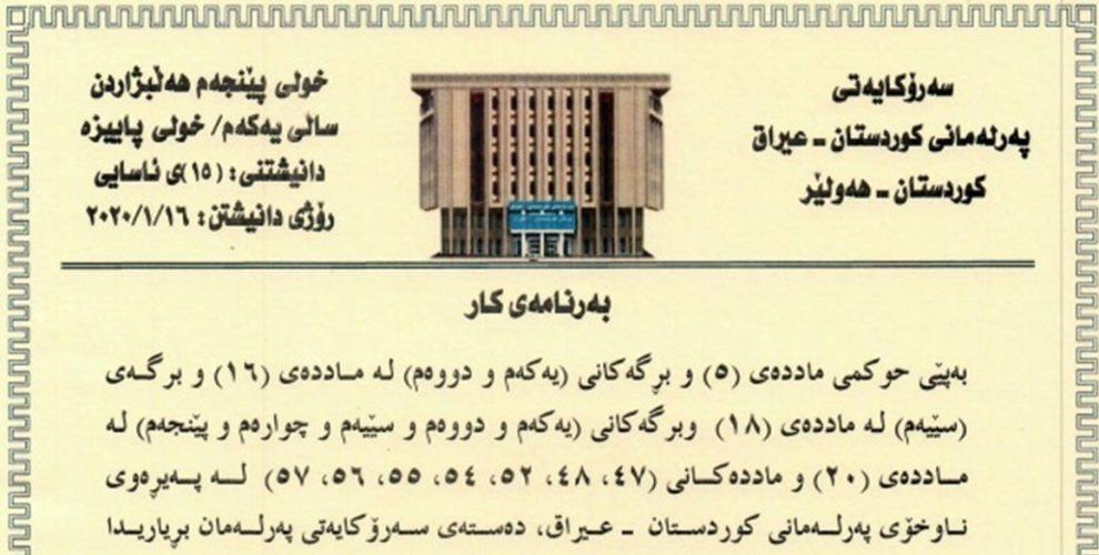 Erklärung des Premierministers zur Verabschiedung des Reformgesetzes vom Kurdistan Parlament